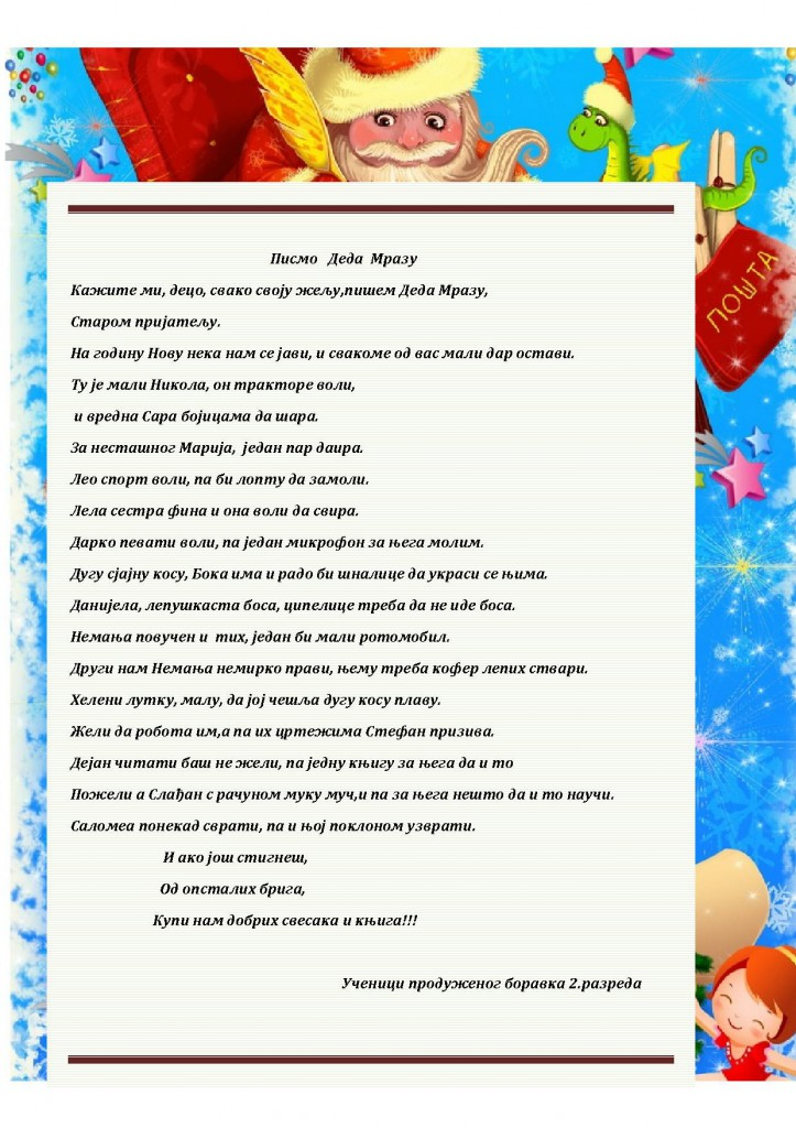 pismo za deda mraza