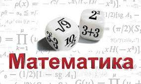 Резултати са Општинског такмичења из математике