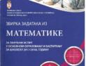 Решења теста из математике - завршни испит 2018.
