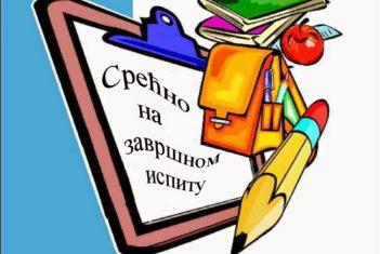 Информације о полагању завршног испита са списком ученика