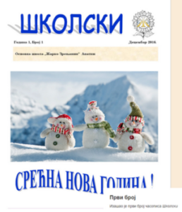 Школски електронски часопис Школски
