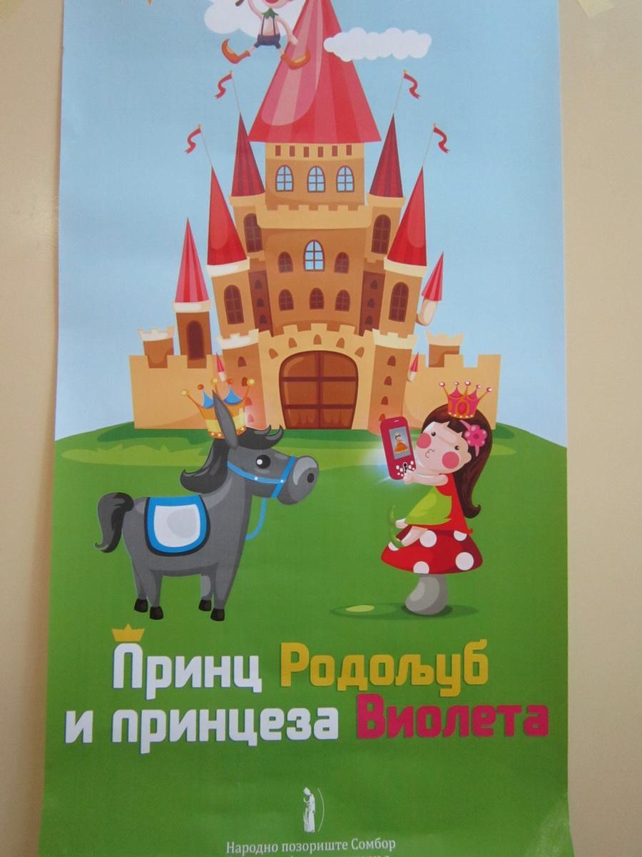 Представа за децу Принц Родољуб и принцеза Виолета