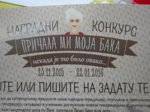 """Наградни конкурс """"Причала ми моја бака"""""""