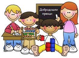 Обавештење о упису деце у први разред