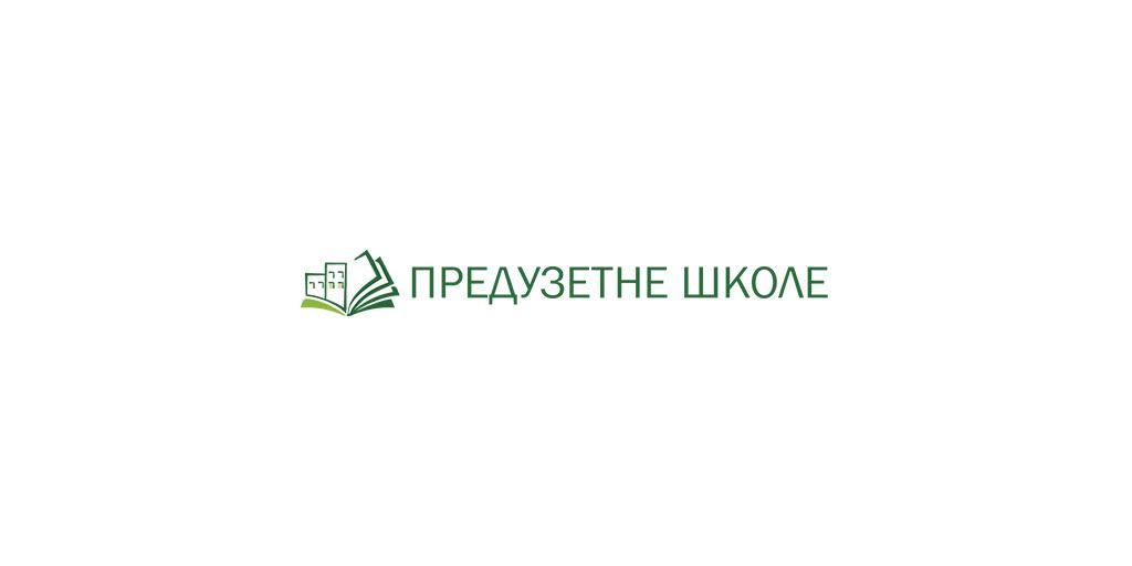"""Пројекат """"Предузетне школе"""""""